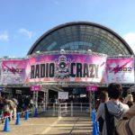 RADIO CRAZY参加者必見の周辺おすすめホテル11選!