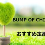 BUMP OF CHICKENのおすすめ定番曲はこれだ!(厳選16曲)