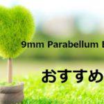 9mm Parabellum Bulletのおすすめ人気定番曲はこれだ!