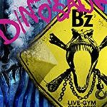 B'zのおすすめライブBlu-ray/DVD ベスト5はこれだ!