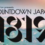 COUNTDOWN JAPAN(CDJ)18/19チケットゲット方法はこれだ!