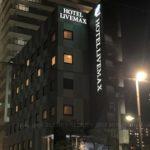 【宿泊レビュー】ホテルリブマックス豊洲に泊まってきました!