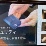 スーパーホテルPremier 東京駅八重洲中央口に宿泊!口コミ・評判は?