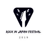 ROCK IN JAPAN FESTIVAL(ロッキン)参加者必見の周辺おすすめホテルはこれだ!