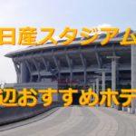 日産スタジアム周辺のおすすめホテル6選!格安予約