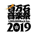 ミリオンロックフェスティバル会場周辺でおすすめの人気ホテル9選!