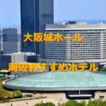 近くて便利!大阪城ホールでのライブ後の宿泊でおすすめのホテル9選!