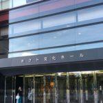 ホクト文化ホール(長野県県民文化会館)周辺のおすすめホテル4選!格安予約