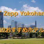 Zepp横浜周辺のおすすめホテル5選!格安予約