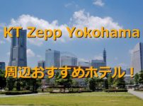 ZEPP横浜周辺