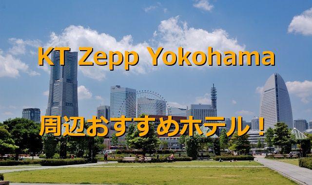 Zepp横浜