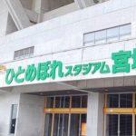 ひとめぼれスタジアム宮城周辺のおすすめホテル6選!格安予約