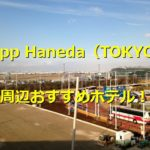 近くて便利!Zepp Haneda(羽田)周辺のおすすめホテル5選