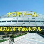 ナゴヤドーム周辺のおすすめホテル7選!格安予約