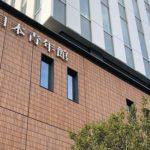 日本青年館ホール周辺のおすすめホテル10選!格安予約