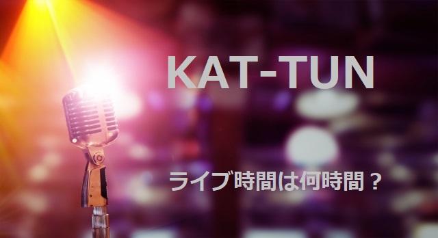 KAT-TUNライブ時間