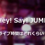 Hey! Say! JUMPのコンサートは何時間程度で終了時間はいつくらい?調査してみた
