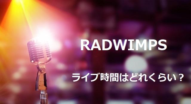 RADWIMPSライブ時間