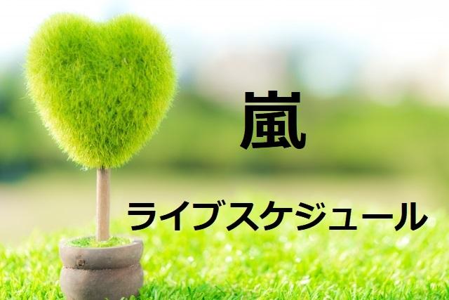 嵐ライブスケジュール