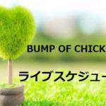 BUMP OF CHICKENのライブツアー日程まとめ