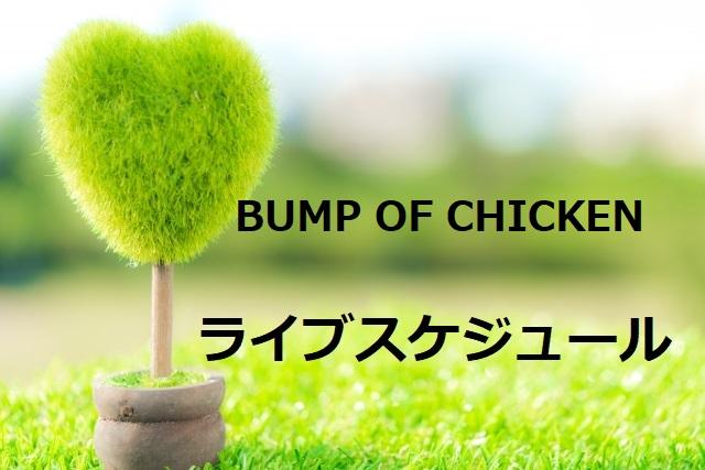 BUMP OF CHICKENライブスケジュール