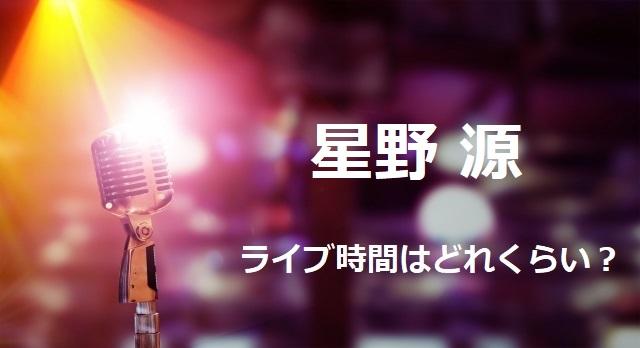 星野源ライブ時間