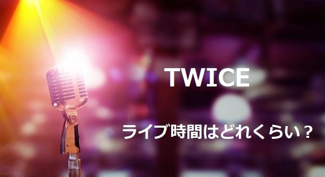 TWICEライブ時間