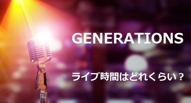 generationsライブ時間