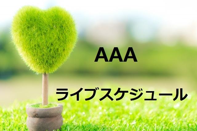 AAAライブスケジュール