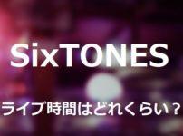 SixTONESライブ時間