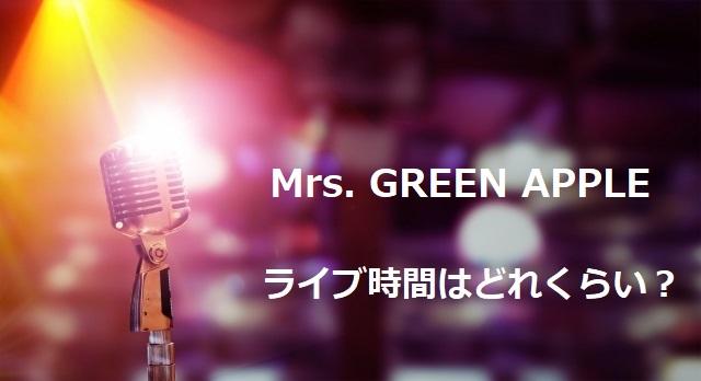 Mrs. GREEN APPLEライブ時間