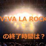 VIVA LA ROCKの終了時間はいつくらい?調査してみた