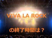 VIVA LA ROCK時間