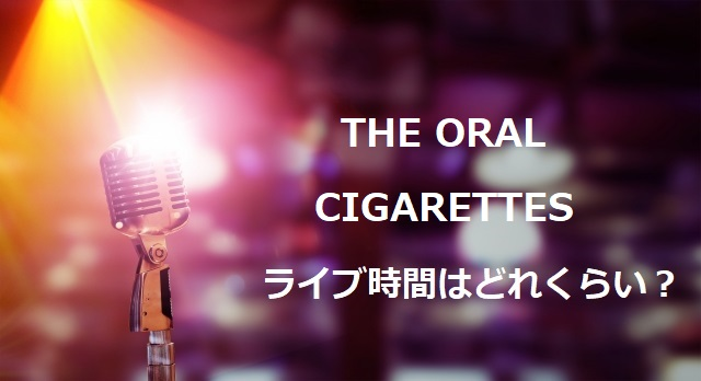 THE ORAL CIGARETTESライブ時間