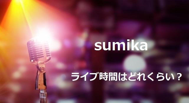 sumikaライブ時間