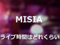 MISIAライブ時間