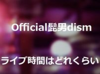 Official髭男dismライブ時間