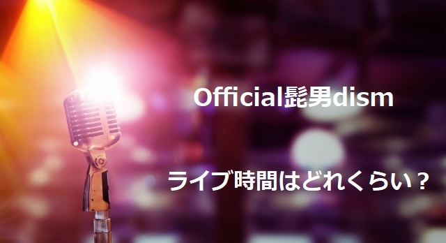 Official髭男dismライブ時間