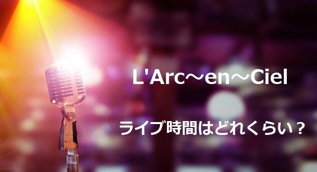 L'Arc~en~Cielライブ時間
