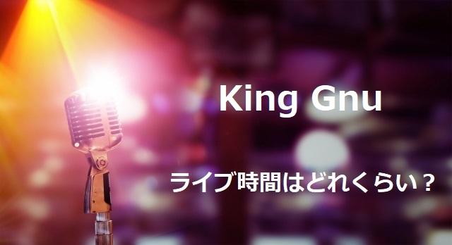 King Gnuライブ時間