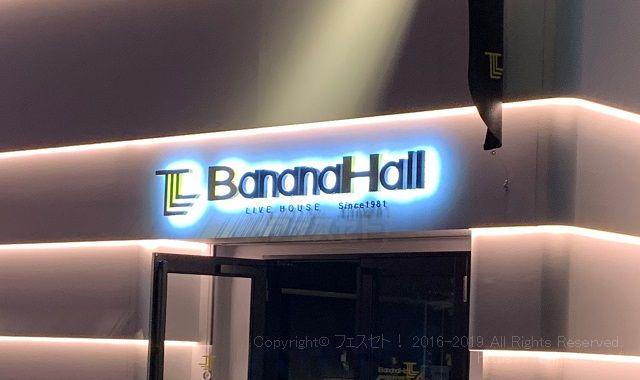 バナナホール