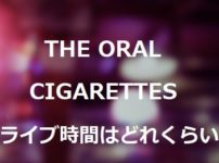 THE ORAL CIGARETTESライブ時間