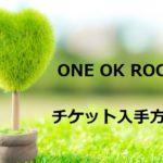 ONE OK ROCKのライブチケットの取り方のコツは?抽選倍率は?