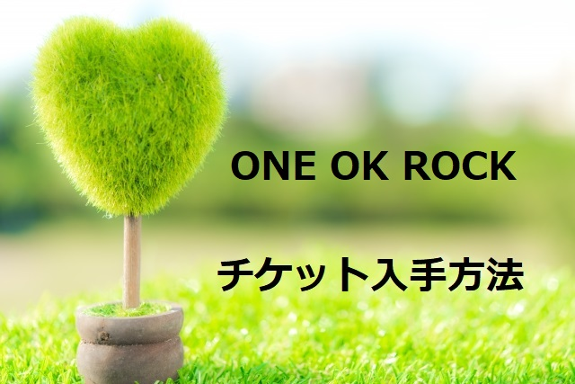 ONE OK ROCKチケット