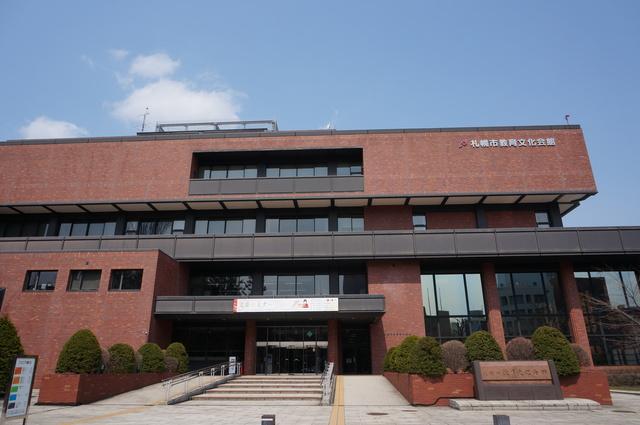 会館 教育 札幌 市 文化 (公財)札幌市芸術文化財団