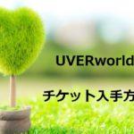 UVERworldのライブチケットの取り方のコツは?当選しやすい公演はどれ?