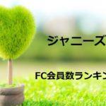 ジャニーズのファンクラブ会員数ランキング【2020最新版】