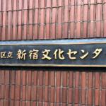 新宿文化センター周辺のおすすめホテル3選!格安予約