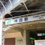 神田駅周辺のクオカード・QUOカード付きプランのあるホテルまとめ