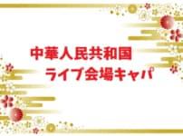 中国ライブ会場キャパ